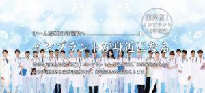 デンタルチームジャパン福岡