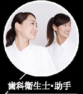 福岡|歯科衛生士