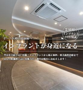 インプラントが身近になる デンタルチームジャパン福岡